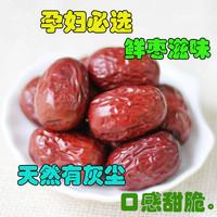 若羌灰枣(特级)500g(混合2斤以上发货)