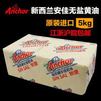 烘焙原料安佳黄油新西兰原装进口5kg 动物黄油无盐黄油 面包饼干