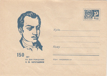 The Soviet union art postage - 1968 Georgia poet balata mikheil saakashvili no. 5559