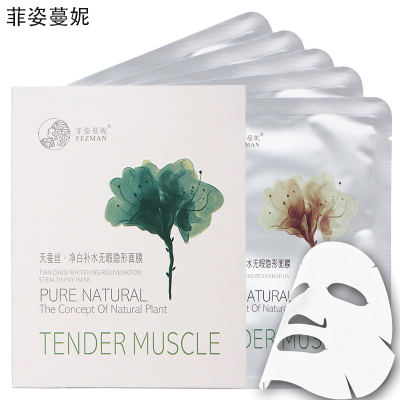 Man-ni Tiancan Si Zi Fei Whitening & Moisturizing Mask flawless invisible film of ice Philippine posture Manning Whitening genuine