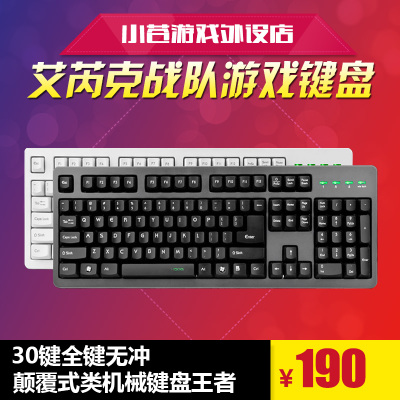 Freesia gaming peripherals shop Yirui Ke i-rocks IK10 WE clan gaming keyboard class mechanical keyboard