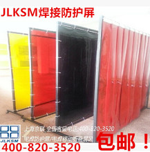 Welding shield/welding arc screen/prevention welding flame retardant screen/welding station partition screen/soft shading plate