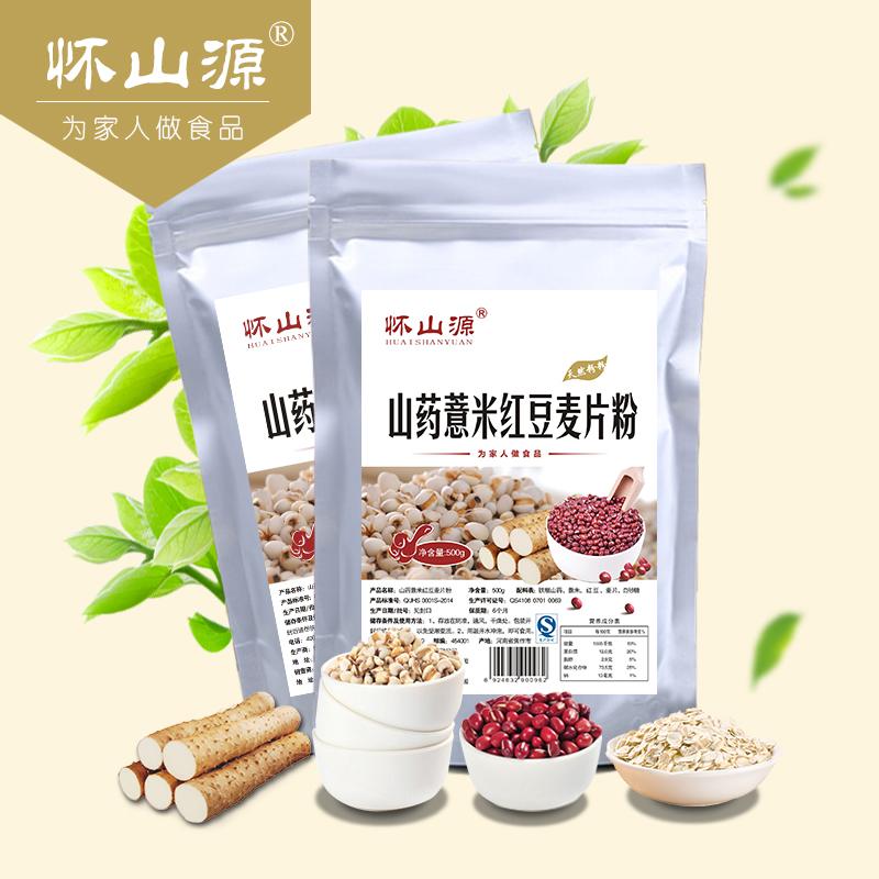 怀山源山药薏米红豆麦