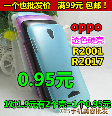 OPPO R2001/2010 following R2017 bumpers scale DIY PC shell wholesale price