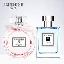 法颂情侣香水组合(浪漫梦境+星海)法国香水淡香清新持久送小样