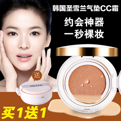 St. Shenandoah Korean Air CC cream nude makeup concealer strong isolation BB Cream Whitening isolation sunscreen Genuine