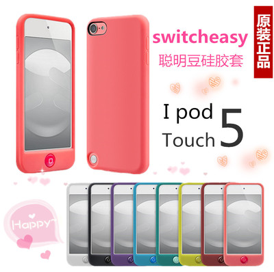 ipod touch5保护壳防摔保护套苹果TOUCH硅胶套 itouch6软壳外壳