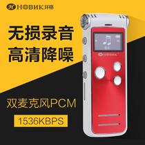 Hbnkh/环格智能专业录音笔 高清远距降噪商务会议MP3播放器