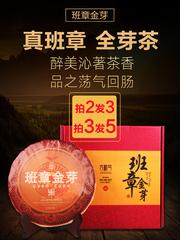 吉顺号 云南普洱茶年班章金芽古树熟茶饼357g下单立减30元
