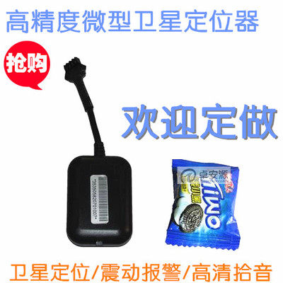 Mini gps personal locator tracker car tracker locator alarm tracker long standby