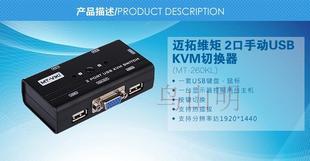 迈拓维矩 KVM 切换器 2口USB 手动VGA 2进1出 带2条原装线 塑壳