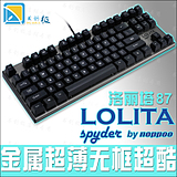 Authentic NOPPOO87 Lolita spyder87 Lolita 87 mechanical keyboard games Office Stirring pole