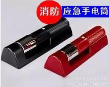 Special offer manufacturers selling hotel guest room fire emergency flashlight wall-mounted emergency flashlight