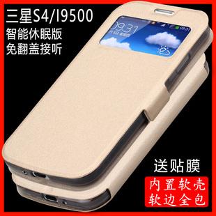 三星S4手机壳套galaxyi9500 i9508翻盖皮套i959保护套后盖女男潮