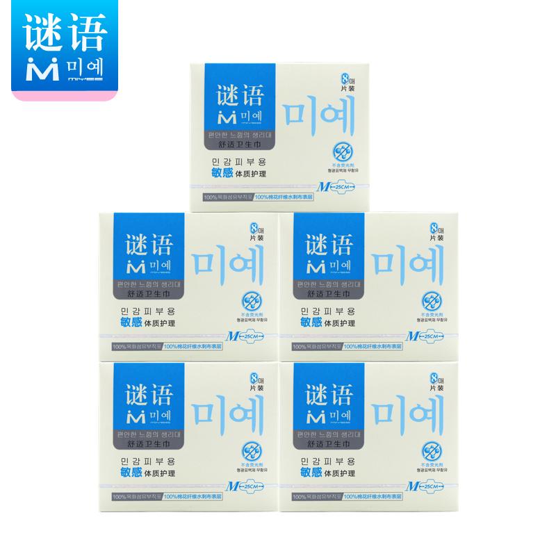 谜语防过敏卫生巾敏感护理日用250mm5盒天然棉不含荧光剂正品促销