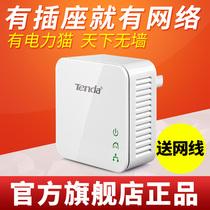 腾达电力猫200M有线电力线适配器iptv视频监控300M无线wifi单套装