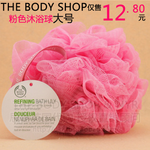 英国正品THE BODY SHOP/TBS粉色大号沐浴球/沐浴花/起泡网沐浴擦