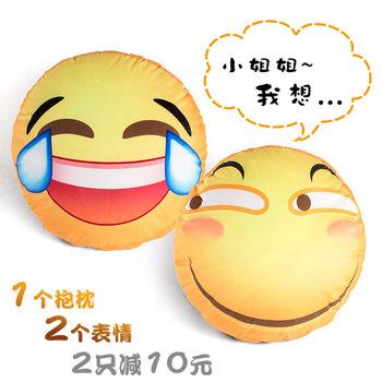 新品首发滑稽抱枕贴吧qq微信破涕为笑微笑表情圆形恶图片