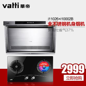 Vatti/华帝 i11026+i10002B 侧吸 油烟机燃气灶套餐 抽油烟机套装