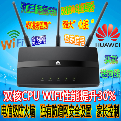 Huawei (HUAWEI) WS550 dual-core 450M smart three-antenna wireless router fiber wall Wang