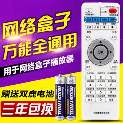 万能通用所有网络盒子播放器机顶盒遥控器小米忆典乐视天敏英菲克质量