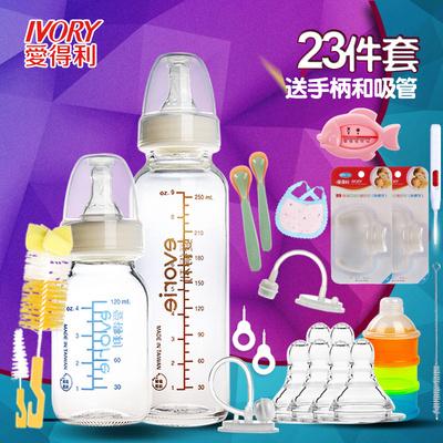 爱得利奶瓶 婴儿玻璃奶瓶标口 新生儿宝宝标准口径奶瓶120+250ml