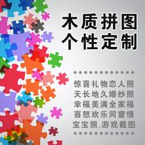 木质拼图定制1000/500片宝宝照片动漫写真婚纱摄影七夕节创意礼物