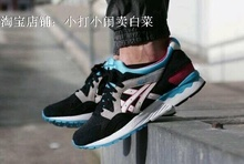 ASICS GEL-Lyte V Light Blue 亚瑟士 南海岸 情侣款 H508L-9001