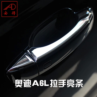 Rich from the new Audi A6L special stainless steel bright bars plated handle doorknob handle modification accessories