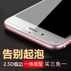iphone6钢化玻璃膜6s防爆膜4.7苹果6Plus屏幕贴膜7手机保护膜5.5