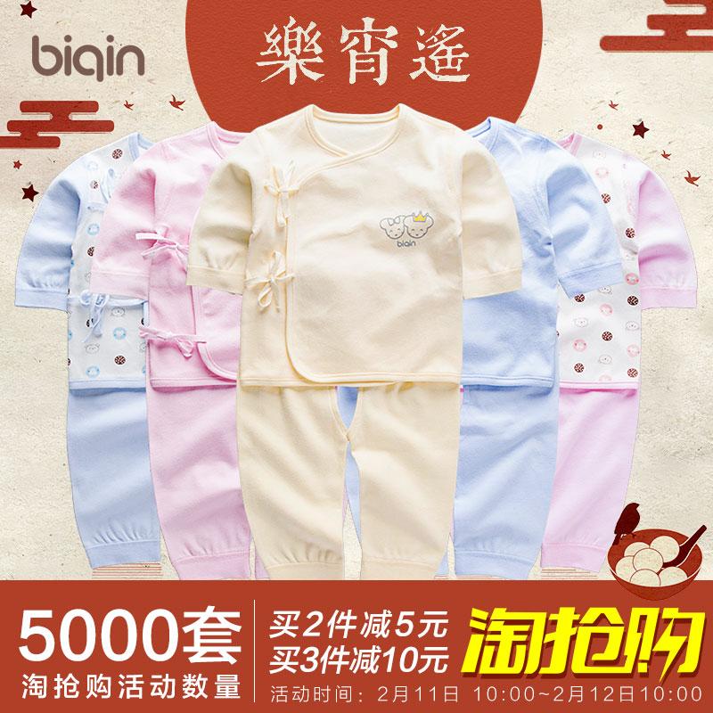 比亲新生儿纯棉保暖衣服0婴儿3个月秋衣宝宝内衣套装和尚服秋冬季