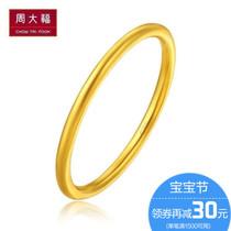 周大福珠宝首饰简约足金黄金戒指计价F185170