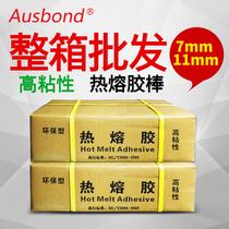 整箱批发7mm热熔胶胶条玻璃塑料电热溶容11mm电熔融手工胶棒棒胶