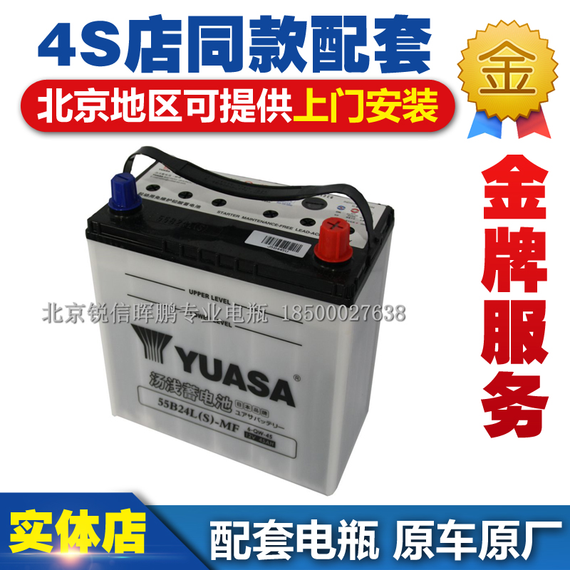yuasa battery 55b24l s honda platinum rui si accord. Black Bedroom Furniture Sets. Home Design Ideas