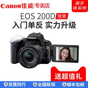 Canon 佳能 EOS 200D套机18-55mm单反相机入门级高清旅游女生