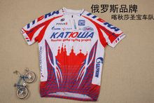 Russia's katyusha saint treasure fleet customised version thin quick-drying soft short sleeve cycling jerseys