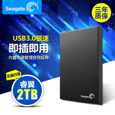 seagate Seagate HDD 3.0 2t 2.5 usb3.0 Expansion new Core wing 2tb authentic