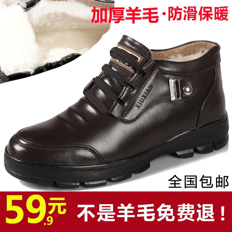 冬季男鞋羊毛保暖男士棉鞋皮毛一体皮棉鞋加绒高帮休闲棉皮鞋子