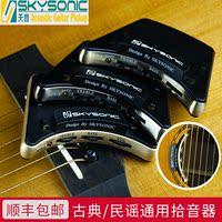 天音拾音器JOY古典吉他民谣木吉他打板拾音器专业压电开孔扩音器