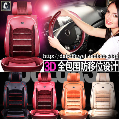 Short plush car seat Four Seasons uses concept crv Pasadena Hedo Lutz Sagitar special winter skin seat covers