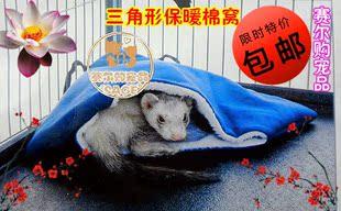 宠物仓鼠过冬 冬季保暖屋用品 三角形棉窝棉被吊床 可悬挂笼内