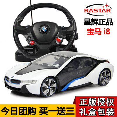 Star Cars BMW i8 1:14 oversized steering wheel remote control car remote control toy car charging drift children