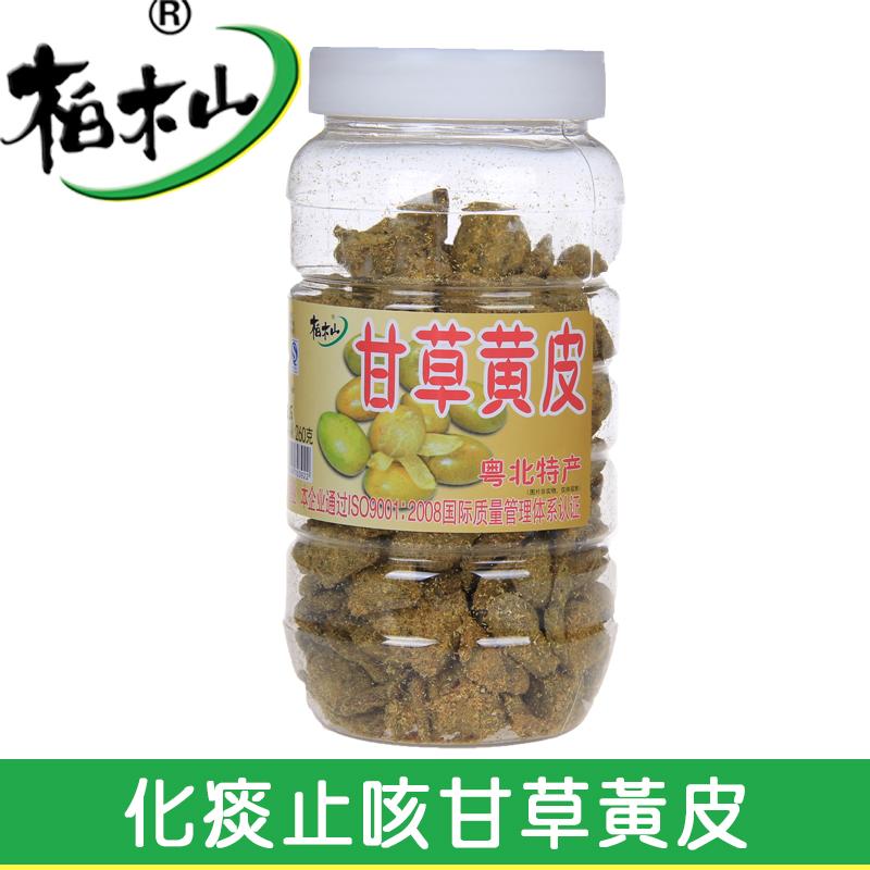 广东特产无核咸甘草黄皮果干260g 广式凉果蜜饯零食 提神止咳化痰