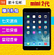Apple/苹果 iPad mini(16G)WIFI版ipadmini2 mini2迷你2二手平板