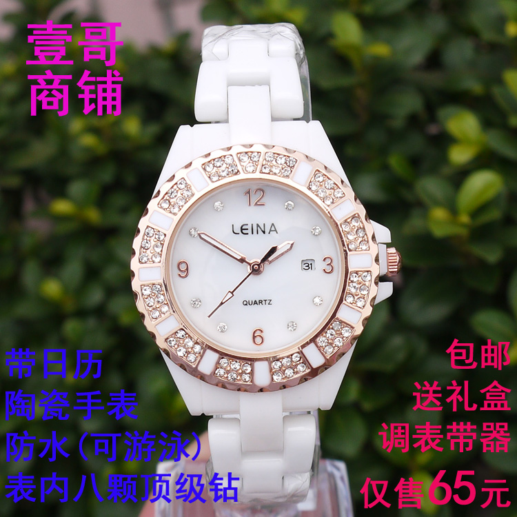 Наручные часы Reina  2014