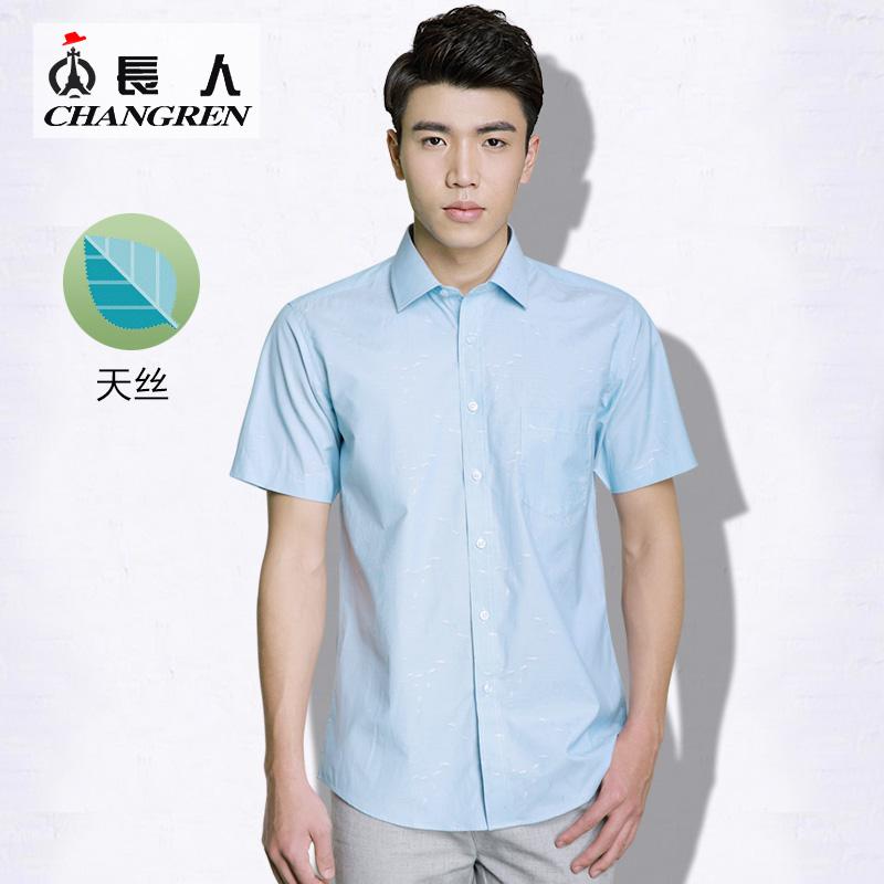 长人2014夏季男士男子短袖衬衫 商务职业正装休闲天丝修身型衬衣