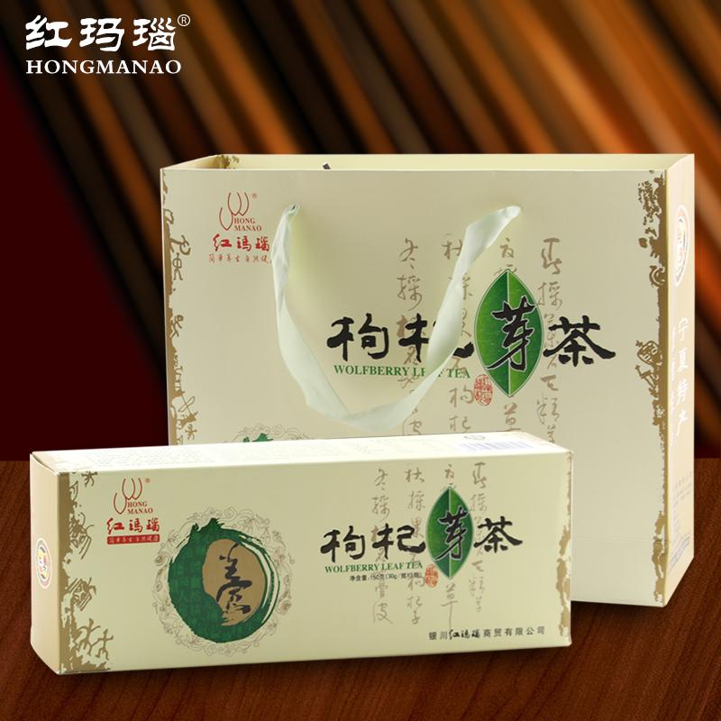 【红玛瑙-枸杞芽茶】新货礼盒装 宁夏中宁枸杞芽茶150g克正品包邮