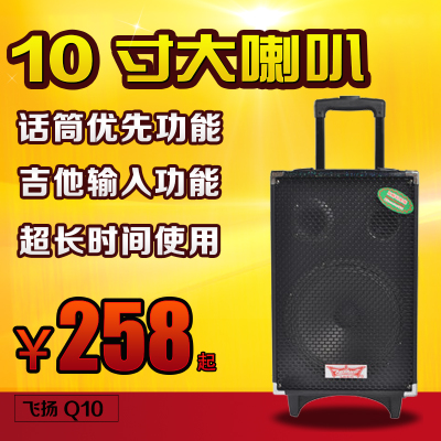 TEMEISHENG flying Q10 Trolley Square Dance battery power outdoor stereo 10-inch portable outdoor speaker