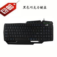 凯迪威巧克力游戏机械键盘超薄蓝色台式机键盘有线笔记本键盘包邮
