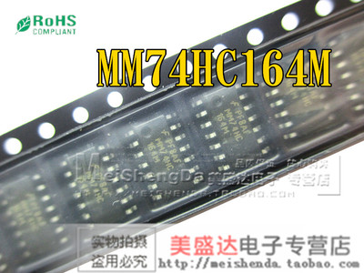 全新原装正品现货   移位寄存器IC   MM74HC164M  SOP-14封装